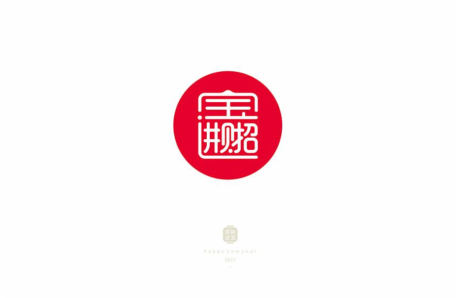 查看《合体字之祝福语》原图,原图尺寸:1028x673