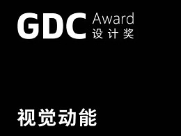 GDC Show 2019 在桂林:视觉动能