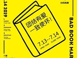 BranD | Bad Book Market 坏市集活动宣传海报