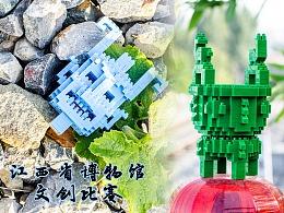 一直拼微积木创作团队江西博物馆文创产品竞赛作品