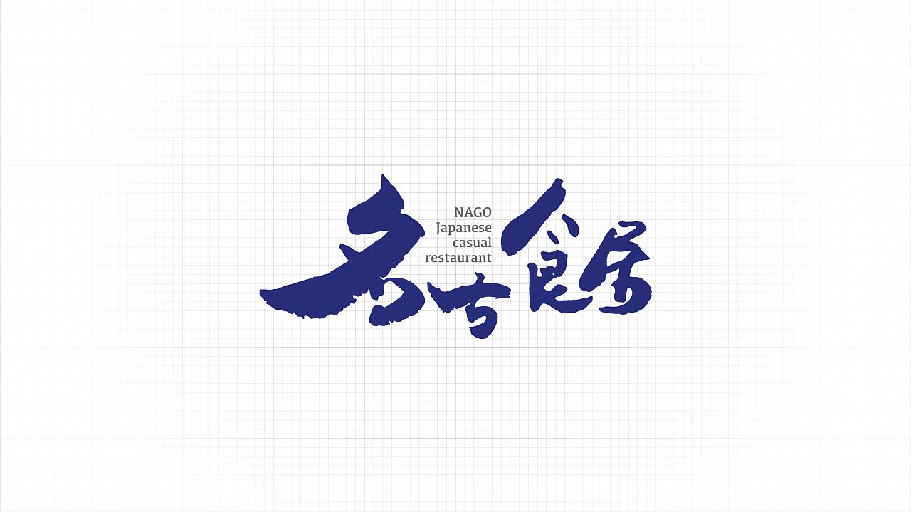 日本料理品牌 名古食居Logo