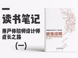 《破茧成蝶-用户体验设计师的成长之路》-笔记(1)
