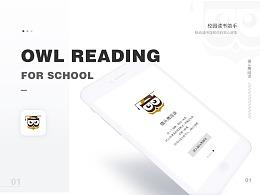 猫头鹰阅读APP