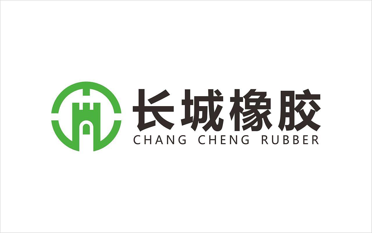 长城橡胶 logo设计高清图片