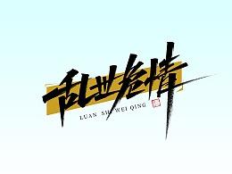 小朱哥画字集(八):画自己喜欢的字、词语、句
