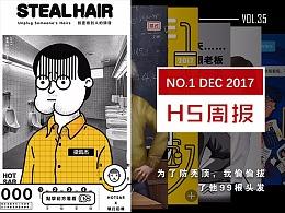 12月第一周最棒的10款H5案例 | FaceH5营销周报