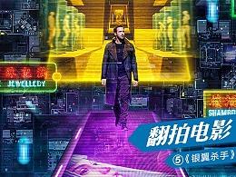 《银翼杀手 2049》电影海报设计