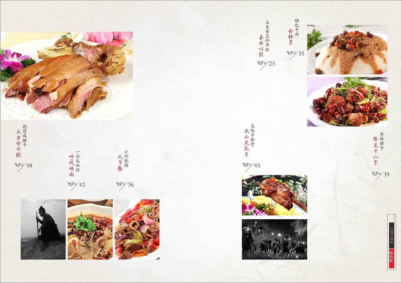 武林风菜馆 酒店高档菜谱 画册 中餐厅图片