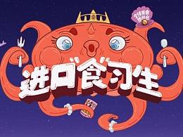 """717动画与wuhu动画为京东创作的《进口""""食""""习生》"""