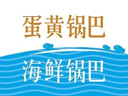 福大大 蛋黄锅巴  海鲜锅巴包装设计  产品包装设计