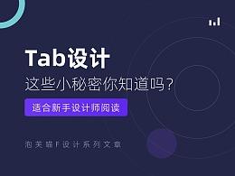 关于Tab设计的一些小秘密你知道吗?