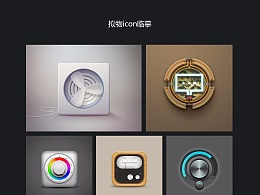 拟物icon练习