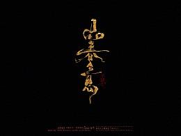 贰婶手写-----奇妙的中国汉字【茶】
