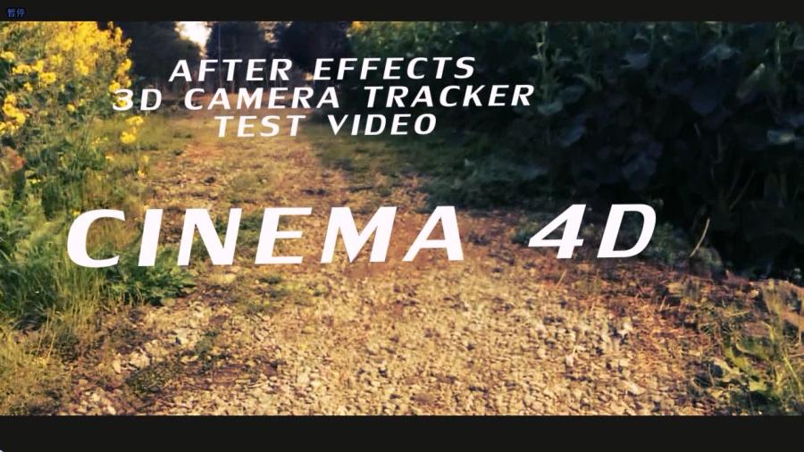 3d摄像机追踪C4D+AE|动画\/影视|三维|葵葵向日