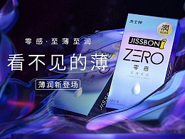 《杰士邦产品》——主视觉海报渲染