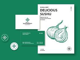 素蔬品牌设计