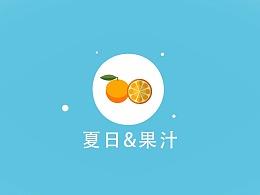 夏日&果汁