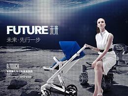 爱贝丽未来系列传播海报