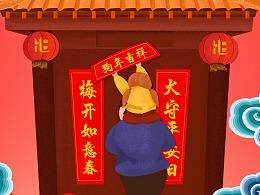 app狗年春节闪屏