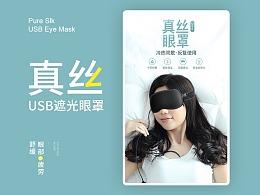 USB真丝遮光眼罩详情