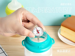 美德时 食品温度计 摄影+设计案例分享