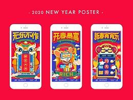 2020春节系列海报视频