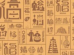 林翔作品-中国城市百福字体设计 logo设计 包装设计