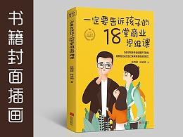 最新书籍封面插画合作