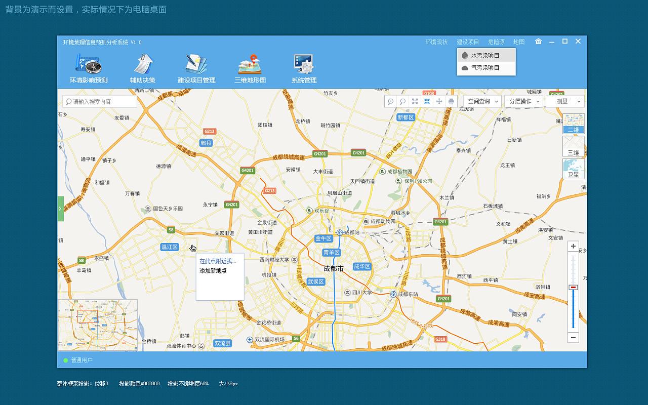 gis地理信息系统