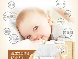 《产品效果图到详情设计》婴幼儿手口柔湿巾详情页
