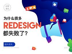 为什么很多Redesign都失败了?
