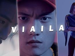 VIAILA—《不惧展露·不屑重复》品牌广告