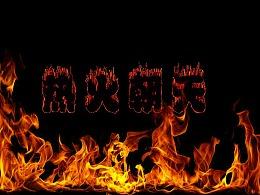 PhotoShop免费教程:火焰字体效果制作