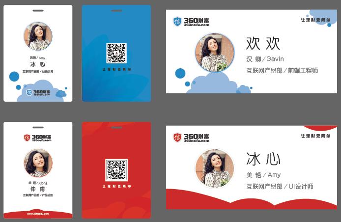 内部一款互联网式的员工工牌的v员工过程 平面设计画玫瑰花图片