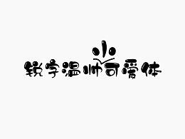 锐字温帅小可爱体(两版)