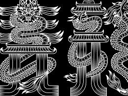青龙白虎朱雀玄武-字体设计