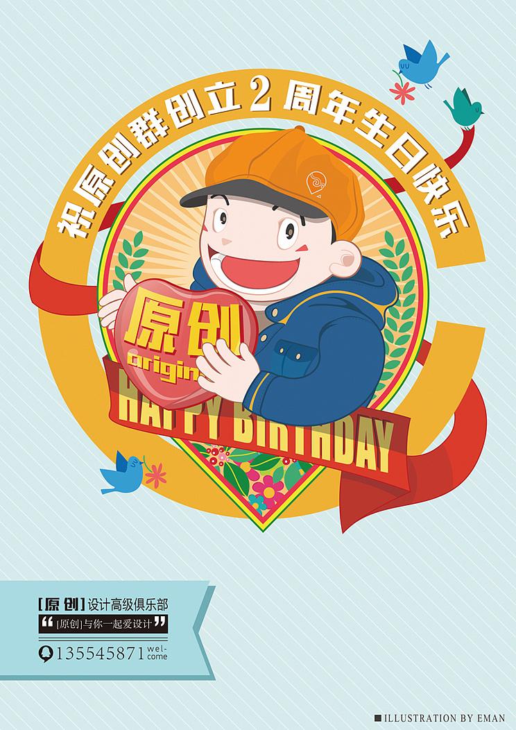 [原创]群绘制两周年生日祝福海报门的定义及创立图片