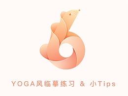 YOGA风临摹练习 & 一些小Tips