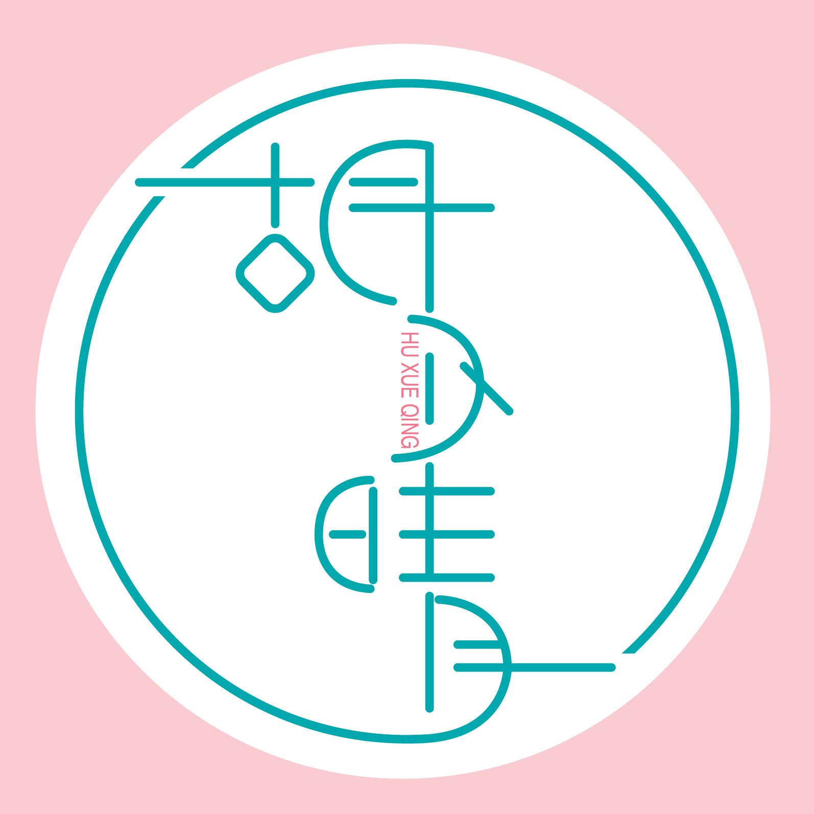 *致闺蜜*——字体设计图片