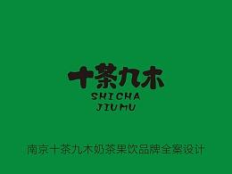 南京十茶九木奶茶果饮品牌全案设计