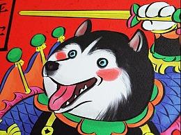 狗年门神年画