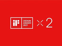 博狮 | 荣获两项2021年德国iF设计大奖