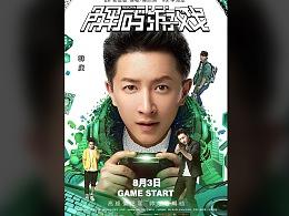 电影《解码游戏》海报(庚乾文化)