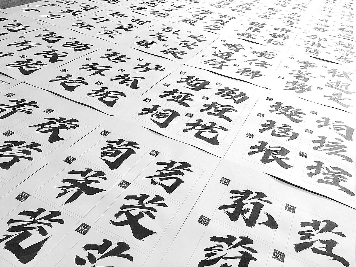 大气磅礴的毛笔手写书法字体 站酷妙典风云体免费下载