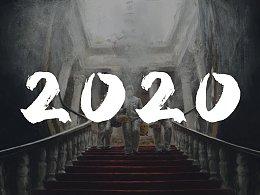2020-战疫·曙光