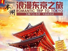 寒假热卖&本州五晚六日浪漫东京之旅