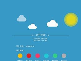 app扁平风图标