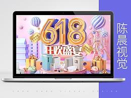 2019年中大促618官方承接页电商首页-产品合成海报设计