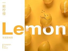 一个柠檬引发的「海报练习」