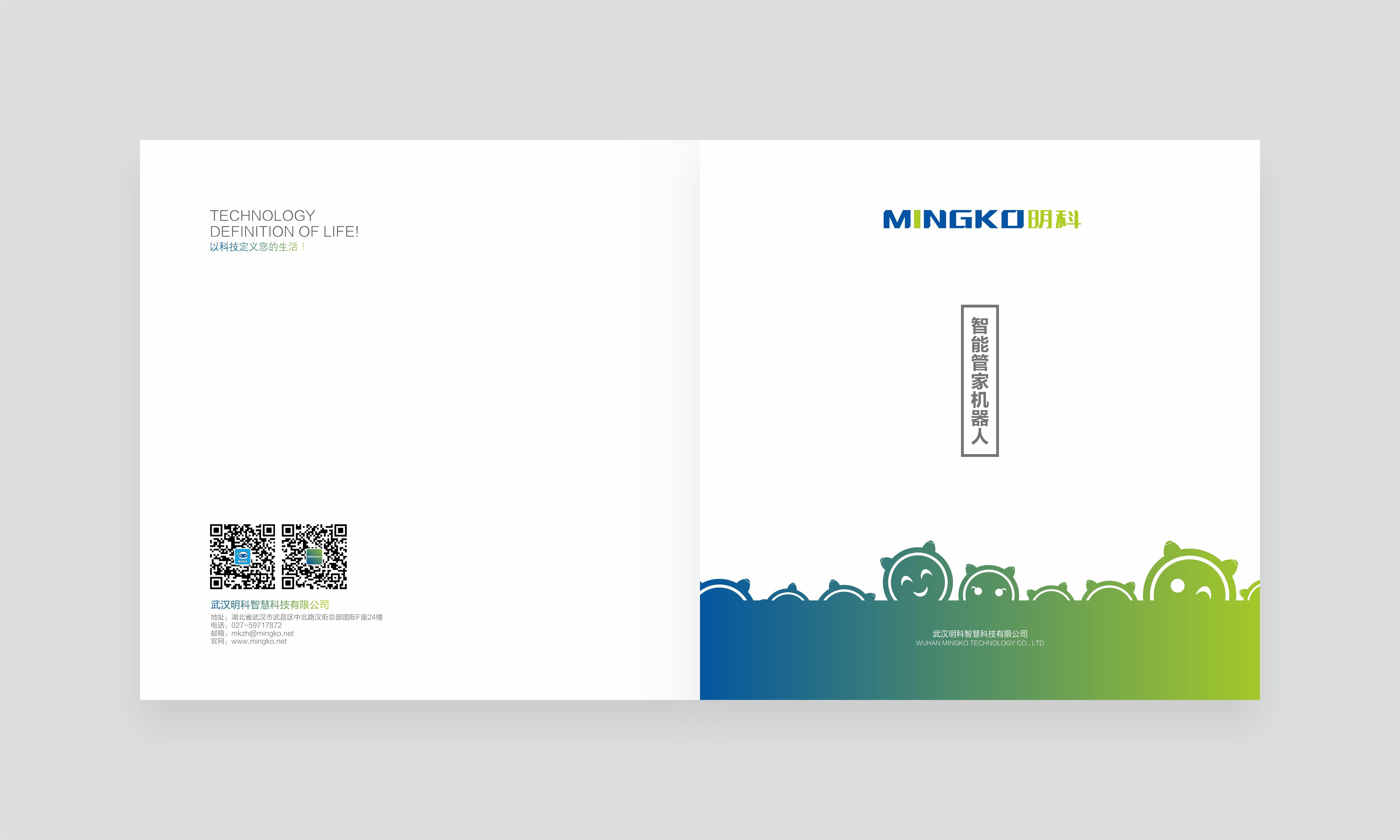 明科智慧科技产品手册图片
